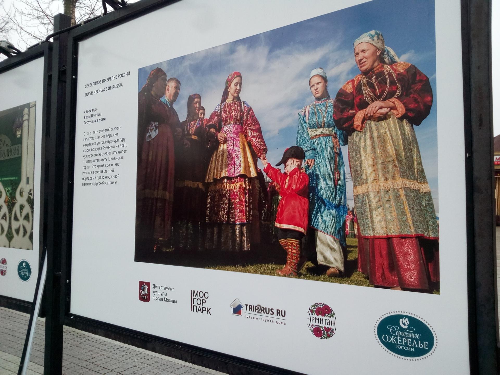 Фотографии из Коми увидят жители и гости Москвы в городском саду