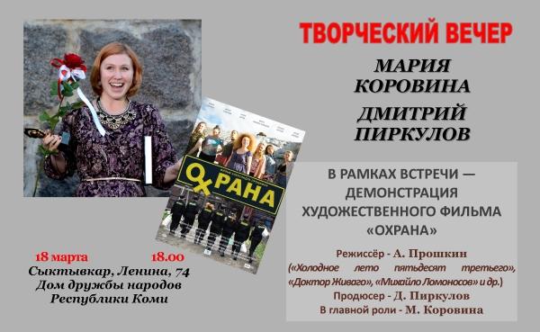 В Сыктывкаре состоится творческий вечер с восходящей звездой российского кино Марией Коровиной