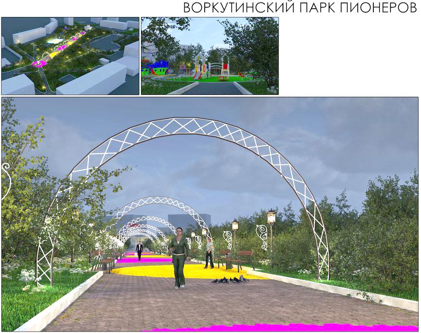 Park-pionerov-Vorkuta-3.jpg