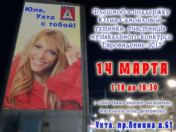 Флешмоб в поддержку Юлии Самойловой пройдет в Ухте