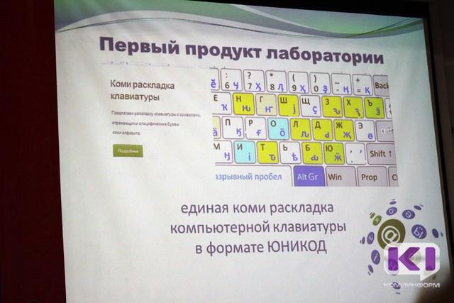 В России планируют создать федеральную сеть учреждений и специалистов по поддержке и развитию электронной письменности уральских языков
