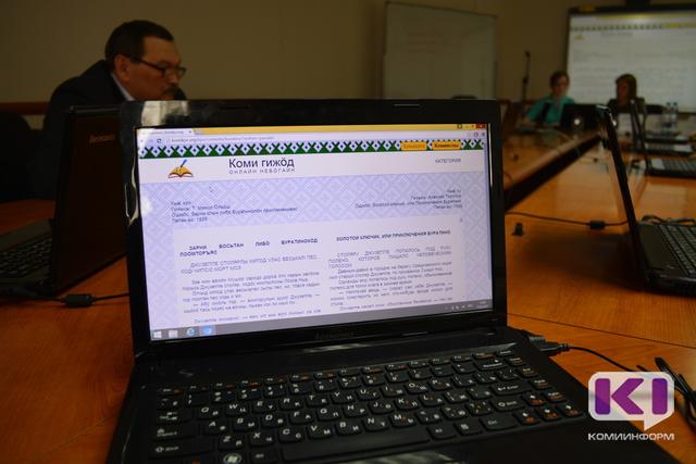 Участников конференции в Сыктывкаре научили пользоваться электронной библиотекой