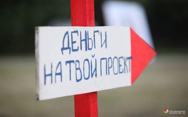В Коми  шесть поселений получат гранты на реализацию общественно-значимых проектов