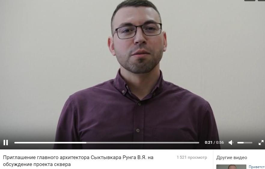 Главный архитектор Сыктывкара нетрадиционно зазывает жителей обсудить проект нового сквера