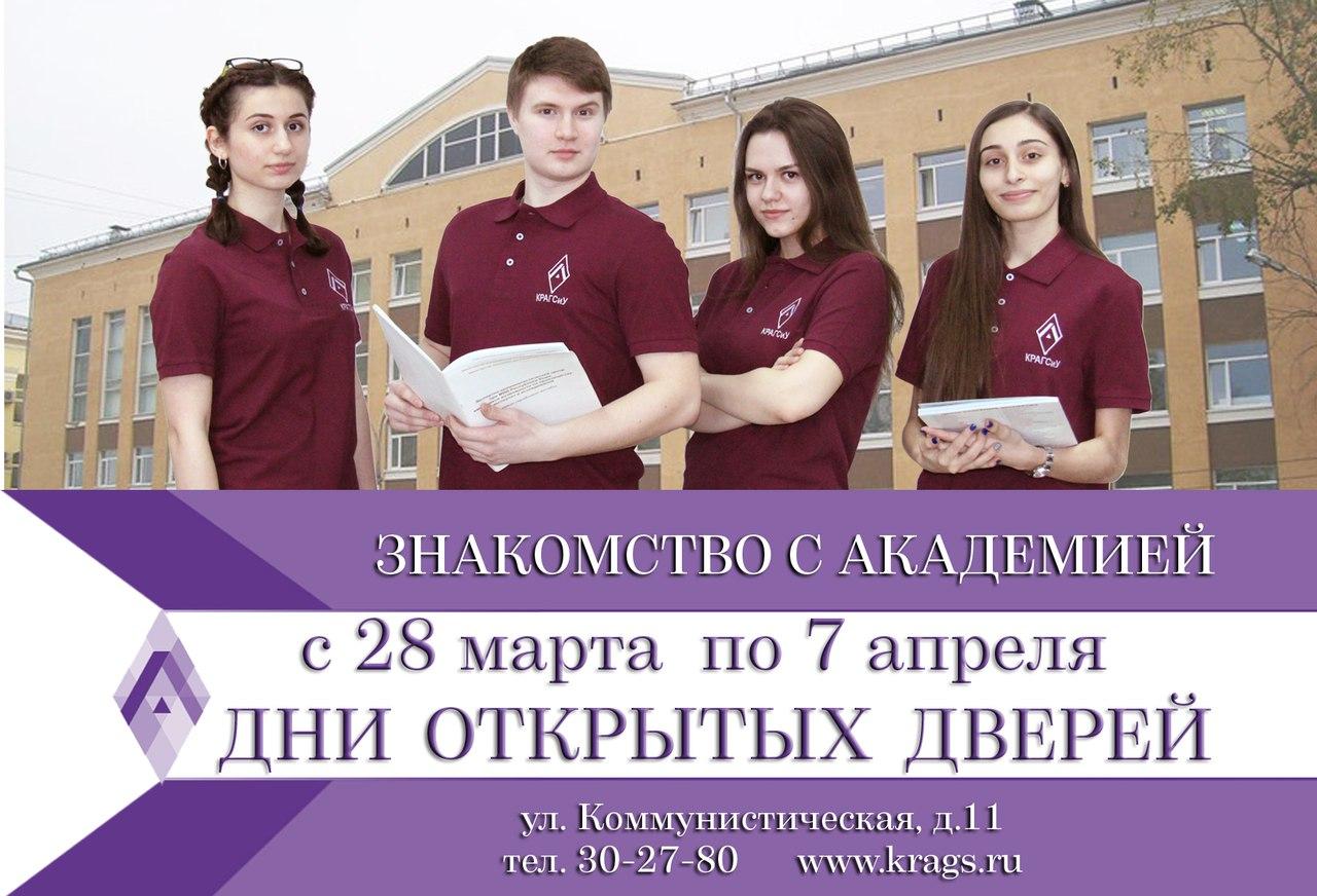 СФУ приглашает выпускников наДни открытых дверей