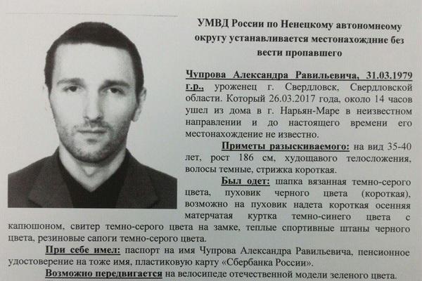На зимнике Нарьян-Мар-Усинск пропал велосипедист
