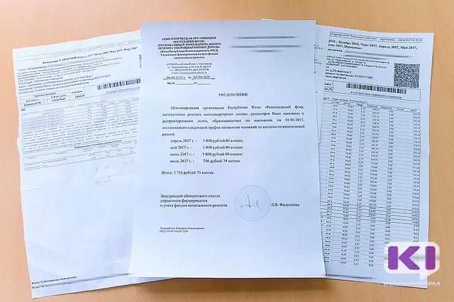 В Сыктывкаре жители ветхого дома получили квитанции на капремонт