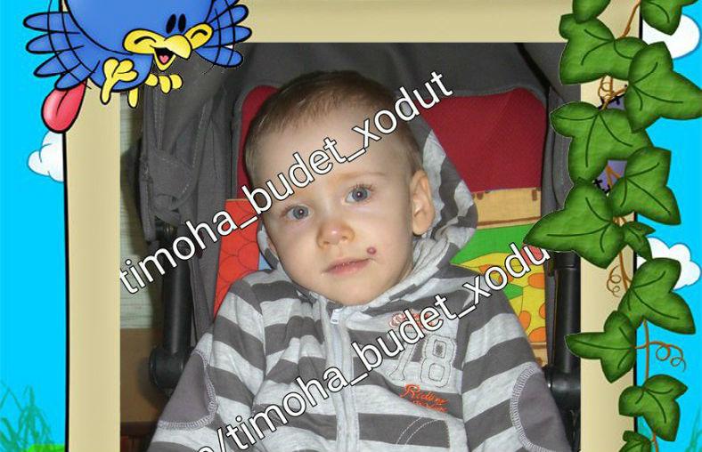 Тимофею Шанину из Сыктывкара не хватает на лечение 146 тысяч рублей