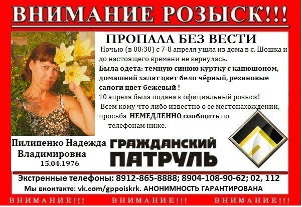 Жительница села Шошка пропала после похорон брата