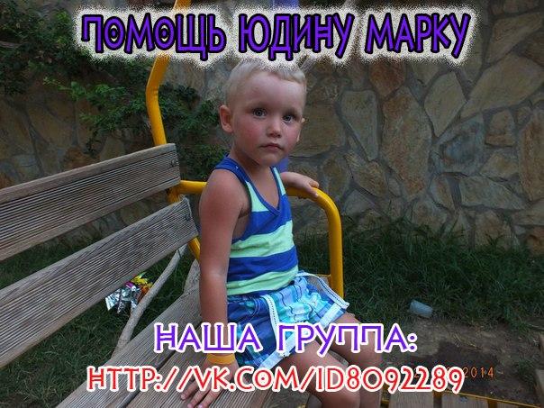 Семья пятилетнего Марка Юдина из Сыктывкара просит помощи благотворителей