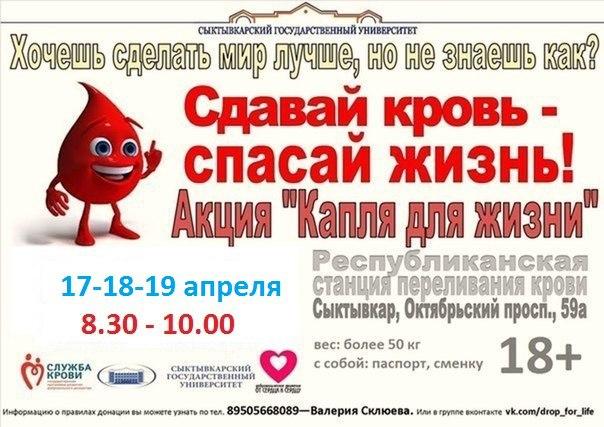 Ростов присоединится кНациональному дню донора крови
