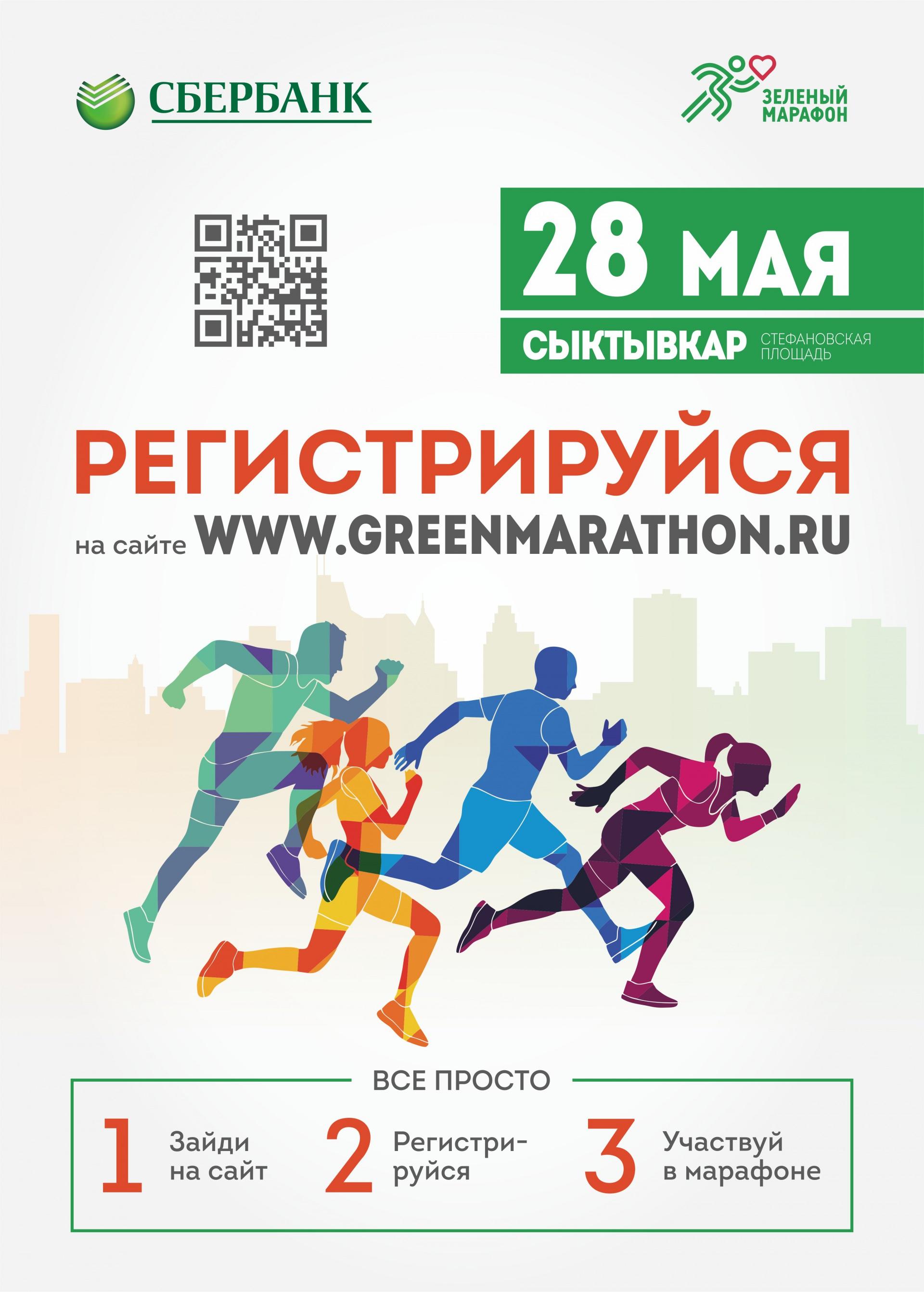 SB_Zelenyi_marafon_28_05_2017_Poster_Registraziya_Syktyk.jpg