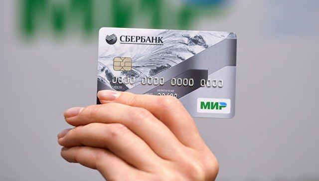 Бюджетникам без карты «Мир» придется идти зазаработной платой вбанк