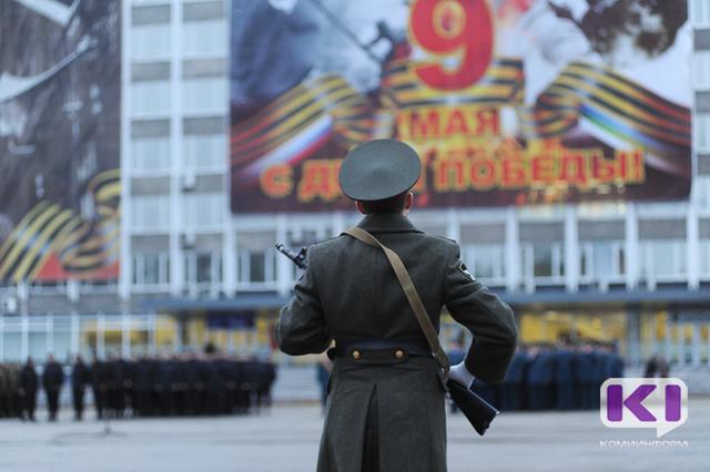 В Сыктывкаре отрепетировали торжественный марш в честь Дня Победы