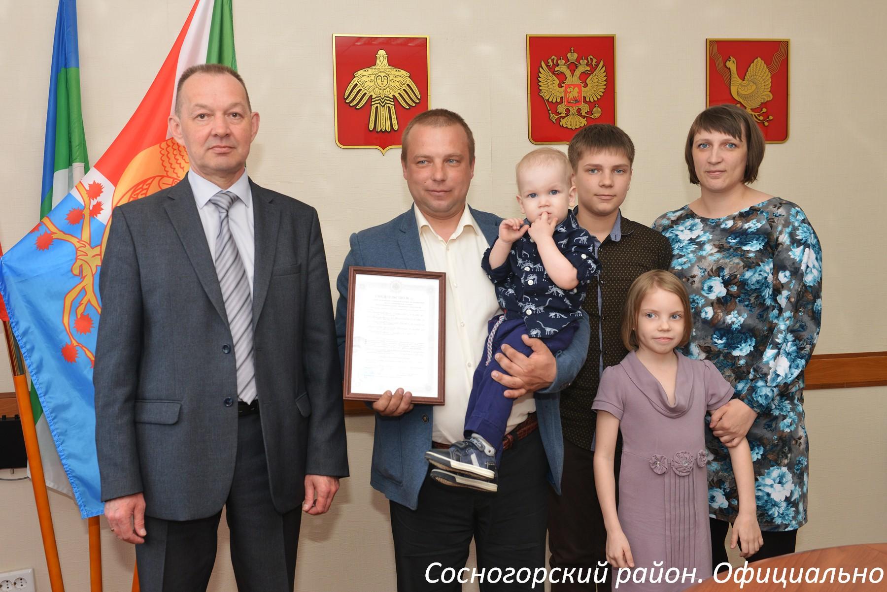 Руководитель администрации Сосногорского района Виктор Шомесов вручил молодым семьям свидетельства на приобретение жилья