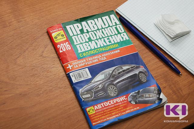 Прокуратура Корткеросского района в суде лишает водительских прав граждан, которые получили их без сдачи экзаменов