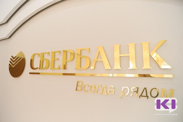 """Более 600 клиентов Коми отделения Сбербанка оформили потребительский кредит через """"Сбербанк Онлайн"""" за первые 10 дней промо-акции"""
