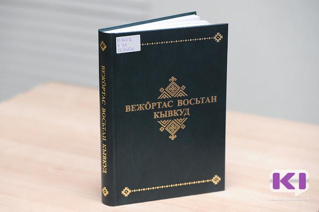 В республике представили первый толковый словарь коми языка