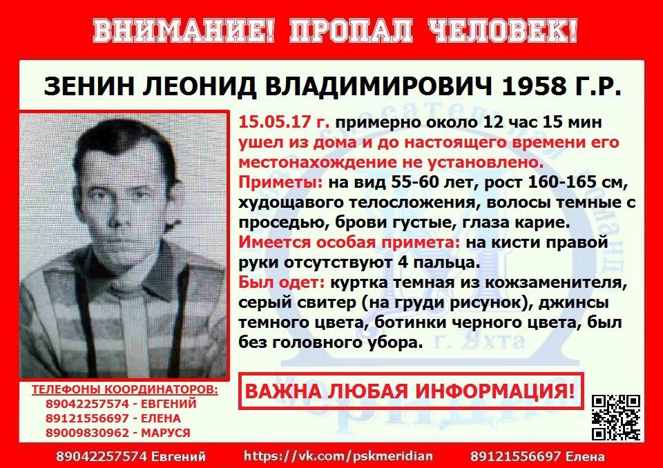 В Ухте пропал 59-летний Леонид Зенин