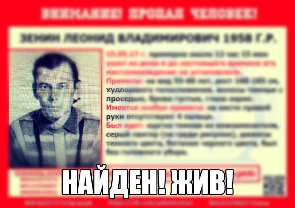 Пропавший ухтинец Леонид Зенин найден
