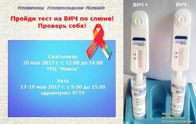 Жителей Коми проверят на ВИЧ с помощью высокоточных экспресс-тестов по слюне