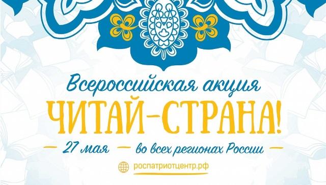 web-banner_Chitay_strana_VK-01_1.jpg