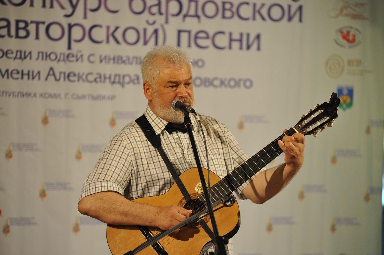 В столице Коми завершился межрегиональный этап конкурса бардовской песни среди людей с инвалидностью
