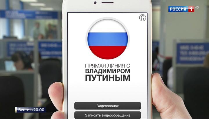 Россияне задали президенту более 1,3 млн вопросов для