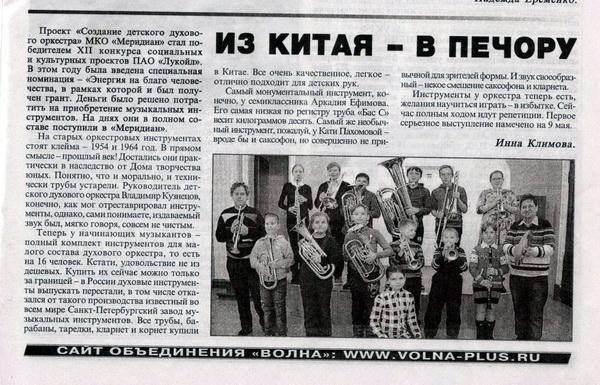 orkestr4.jpg