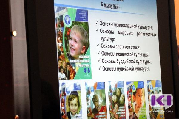 В Коми все больше школьников изучают Основы православной культуры