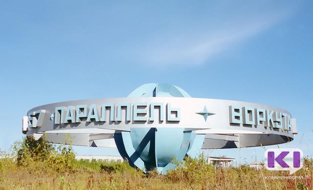 """Воркута готовится принять II Международный туристский форум """"Доступная Арктика"""""""