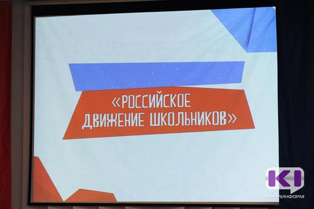 Юные журналисты Воркуты победили в конкурсе Российского движения школьников