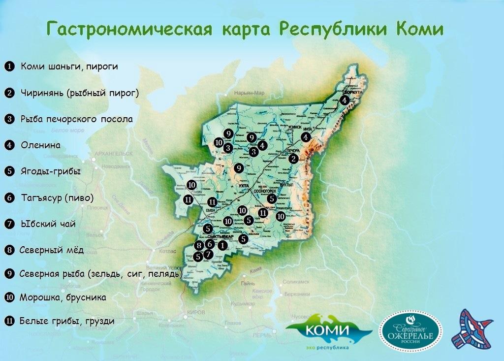 В Коми появились тематические туристские карты региона