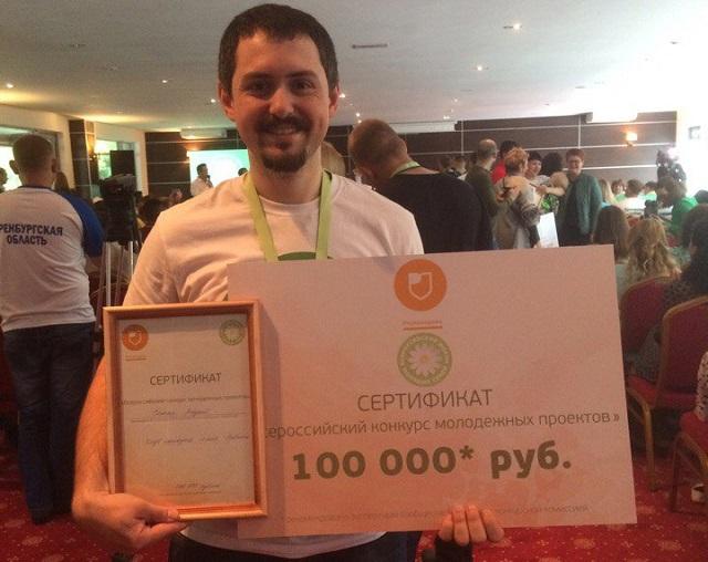 Молодой отец из Сыктывкара получил сто тысяч рублей на открытие Клуба молодых семей