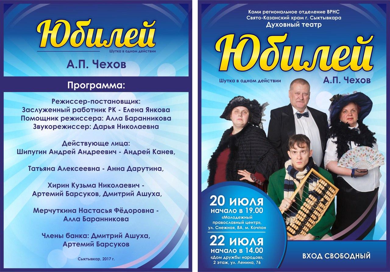 Сыктывкарский духовный театр покажет спектакль-шутку по пьесе Чехова