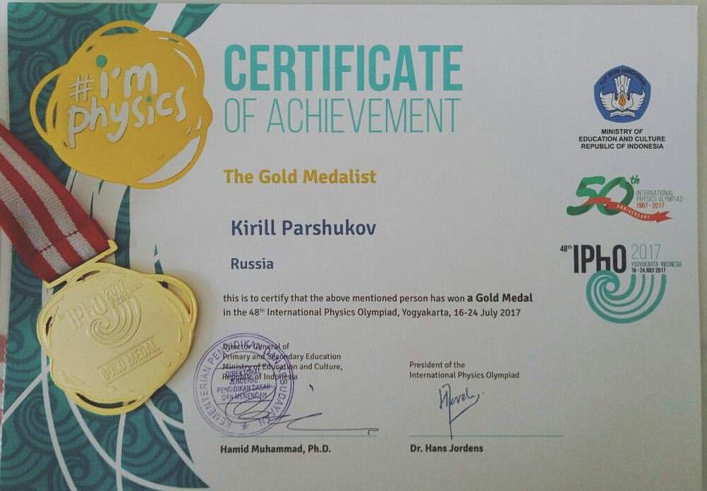 Сборная русских школьников завоевала 5 золотых наград пофизике