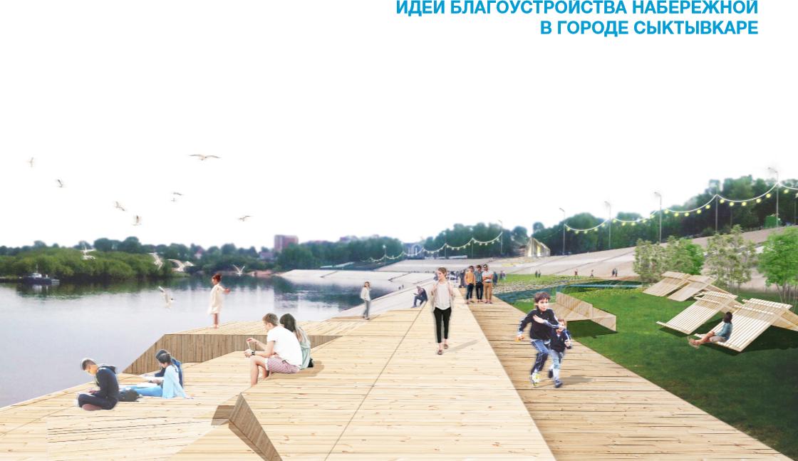 Интернет-пользователям предлагают оценить идеи по оформлению набережной Сыктывкара