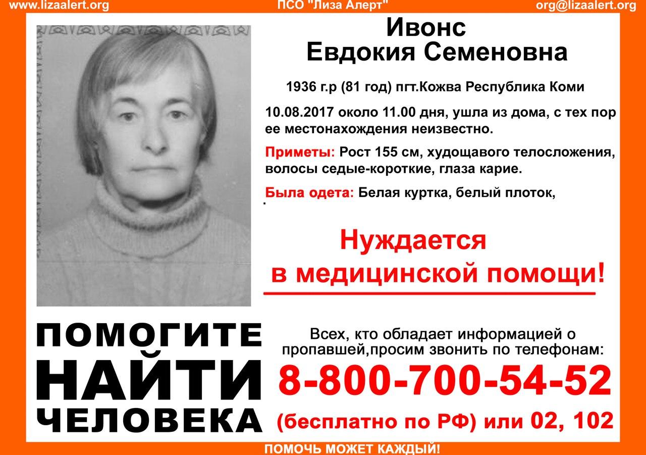 В поселке Кожва Печорского района пропала 81-летняя женщина