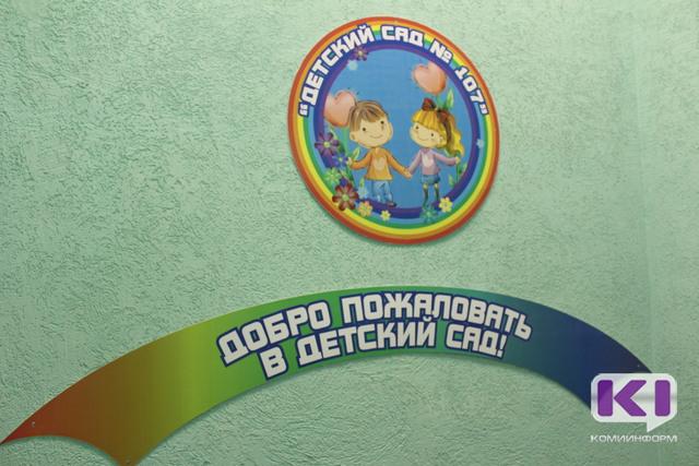 В Коми определены победители регионального этапа III Всероссийского конкурса