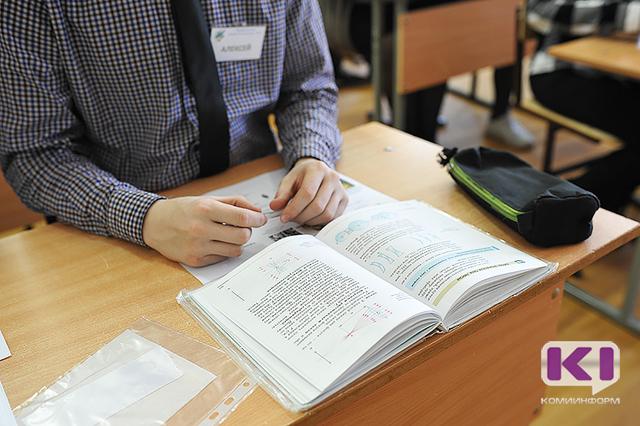 Коми выиграла грант на повышение качества образования в школах с низкими результатами