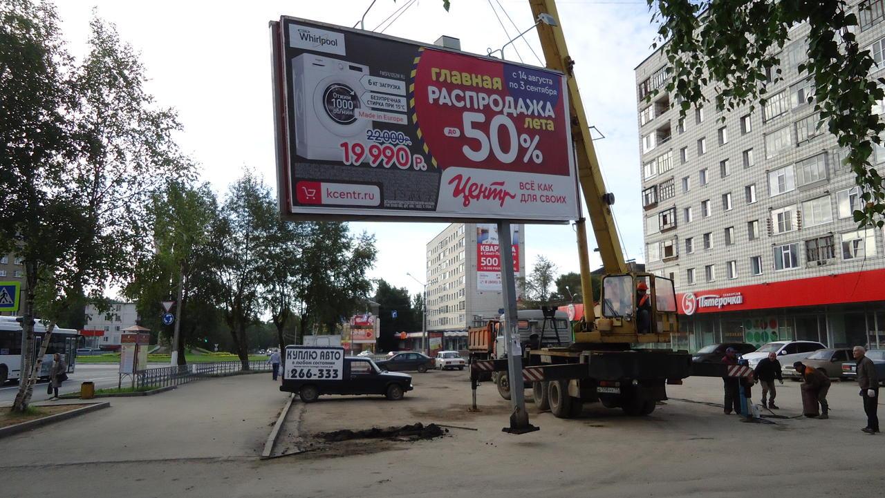 В Сыктывкаре демонтированы еще две рекламные конструкции
