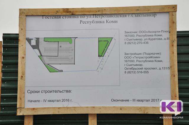 Депутаты Сыктывкара будут решать судьбу трех участков городской земли