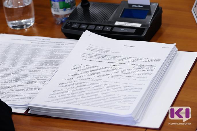 Бюджет Сыктывкара увеличится на почти 64 миллиона рублей