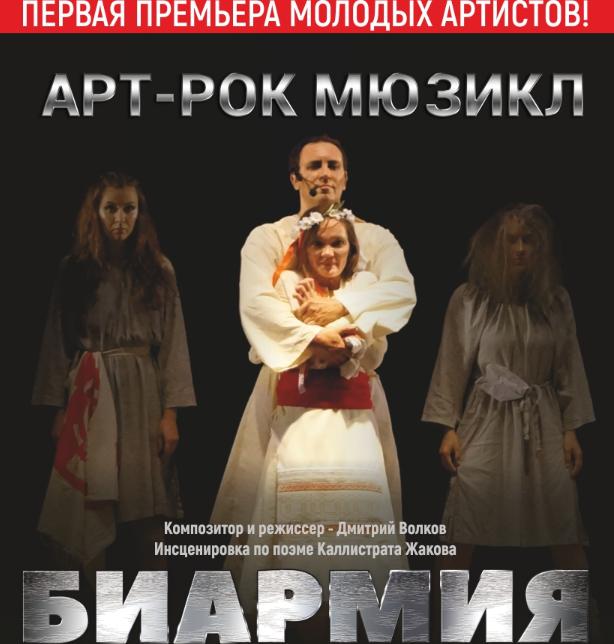 26-й театральный сезон Национальный музыкально-драматический театр Коми отметит пополнением труппы