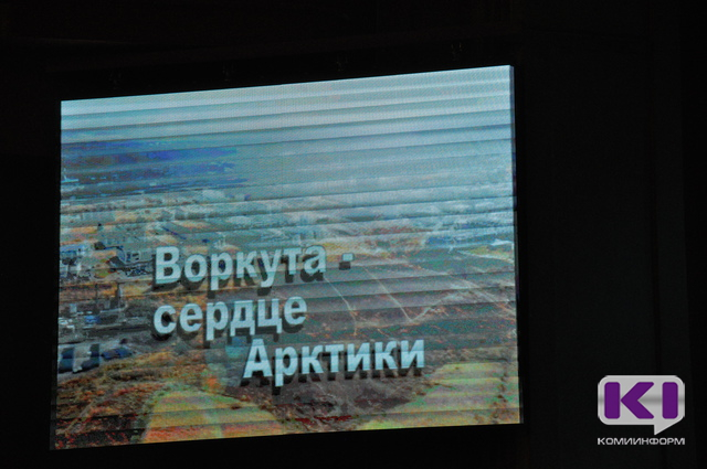 Воркута - опорная зона Арктики: новые автомобильные и железные дороги, добыча ископаемых и сотрудничество с соседями