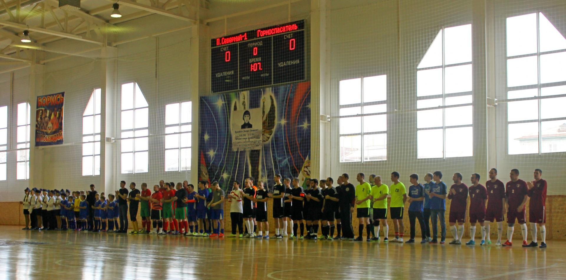 В Воркуте стартовал турнир по мини-футболу памяти воина-интернационалиста Николая Красоткина
