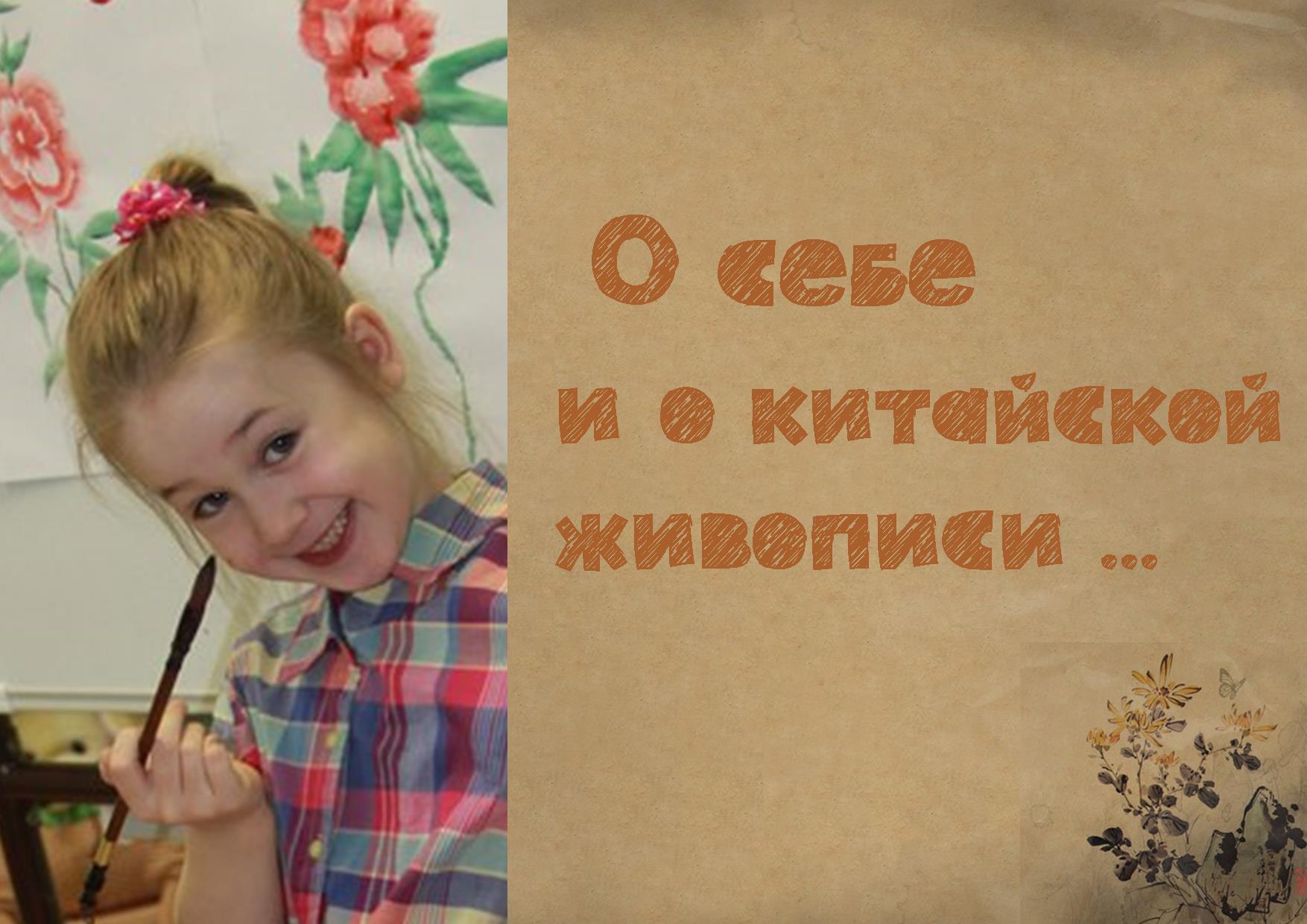 Как девочка из Сыктывкара покоряла Россию китайской культурой