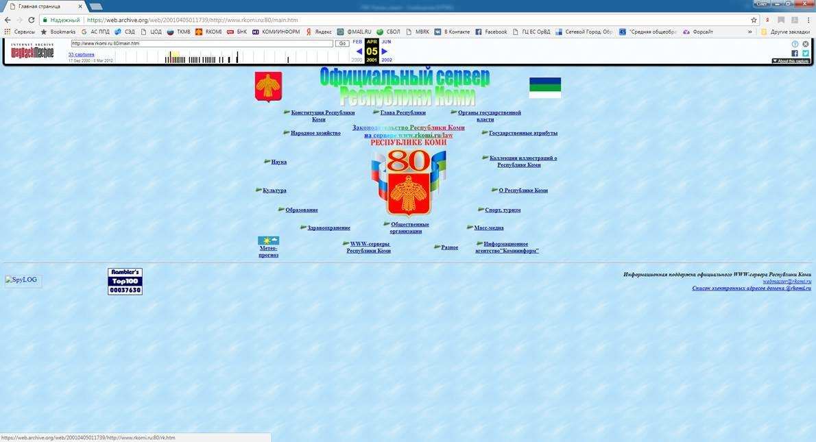 02-V-fevrale-2001-kartu-Respubliki-Komi-smenil-logotip.jpg