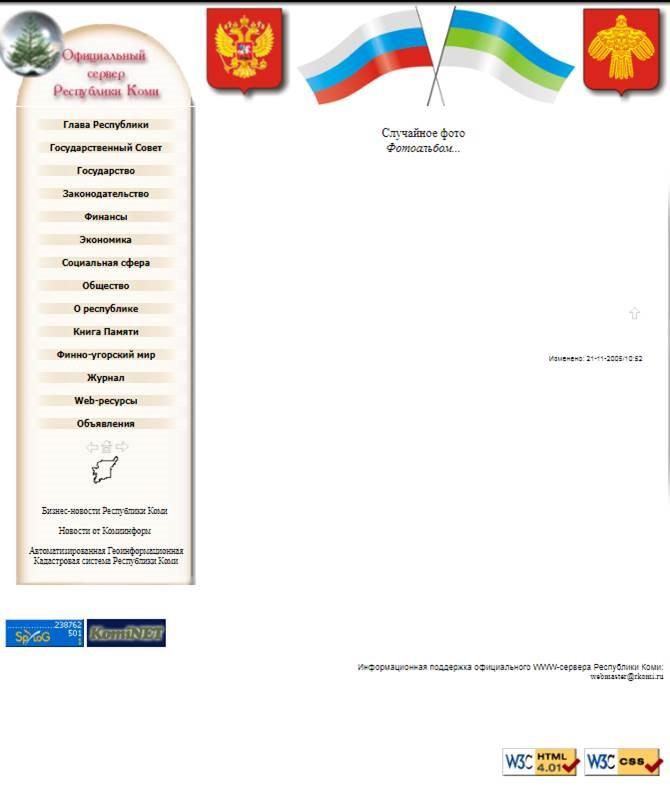 04-V-konze-2005-goda-dizain-portala-byl-obnovlen.-Takim-dizain-prosuschestvov....jpg