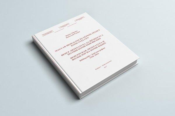 В Венгрии издали библиографические справочники ученого из Коми